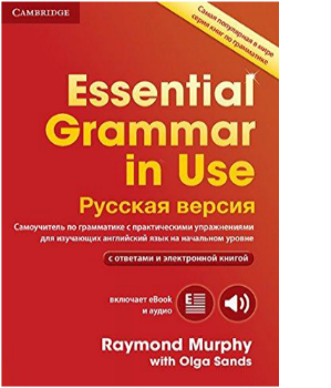 Новинка! Essential Grammar in Use 4 edition+answers +eBook Russian edition